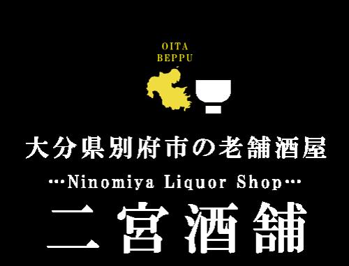 大分県別府市の老舗酒屋 二宮酒舗